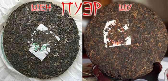 Разновидности чая Пуэр - шу та шен