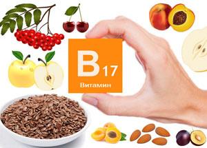 В каких продуктах питания содержится витамин В17