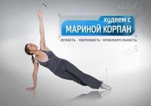 Базовые видеоуроки бодифлекса с Мариной Корпан