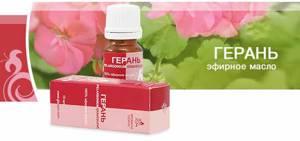 Области применения и полезные свойства эфирного масла герани