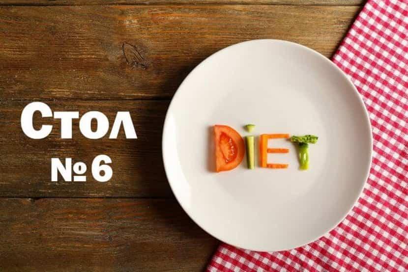 В чем заключается диета стол 6